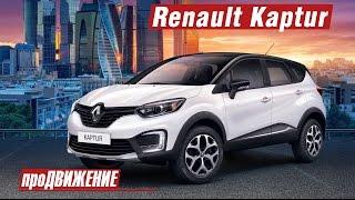 Renault Kaptur. 2016. Автоновости про.Движение(, 2016-05-04T12:32:29.000Z)