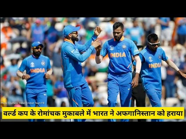वर्ल्ड कप के रोमांचक मुकाबले में #भारत ने अफगानिस्तान को हराया