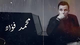 ساعتين مع اجمل اغاني محمد فؤاد | The Best of Mohamed Fouad