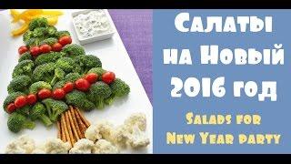 Новые салаты на праздничный стол. Новогодние салаты