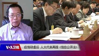 时事大家谈:疫情肆虐后,中国人大代表再提《信息公开法》