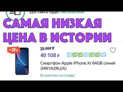 Успей урвать IPhone XR за 38.000₽ - ПРОМОКОД В ВИДЕО