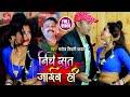 #Video #Manoj Tiwari Ghayal & Anjali Singh  का ऐसा भोजपुरी गीत आपने नहीं देखा होगा Niche Sut Jaib Ho
