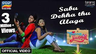 Sabu Dekha Thu Alagaa|Official | Twist Wala Love Story|Humane Sagar,Diptirekha Padhi