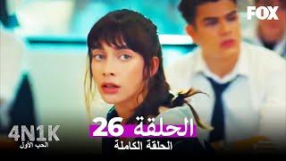 4N1K الحب الأول الحلقة - 26 كاملة