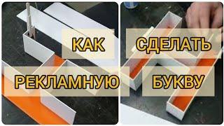 Процесс изготовления объемной буквы(, 2018-02-25T11:48:46.000Z)
