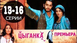 ЦЫГАНКА 13,14,15,16 СЕРИЯ (сериал 2019). Домашний
