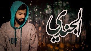 محمد الشحي - الجندي (حصرياً)   2018