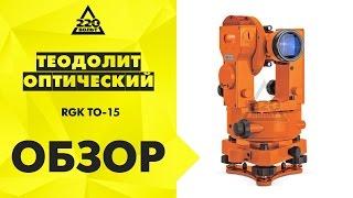 Обзор Теодолит оптический RGK TO 15