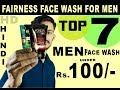 Top Fairness Face Wash For Men | Best Face Wash Men | Men Face Wash | Men Fairness Face Wash Hindi