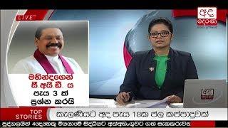 Ada Derana Prime Time News Bulletin 06.55 pm - 2018.08.17 Thumbnail