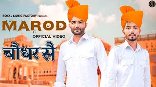 Marod (Official Video)   Amit Dhull, Vikram Malik   Mohan Betaab   New Haryanvi Songs Haryanavi 2021