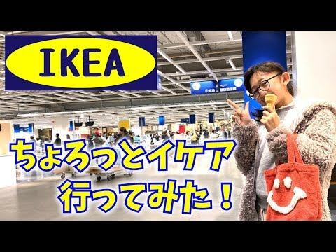 【IKEA】私の部屋にあるイケアの家具を紹介してみた!【ももかチャンネル】
