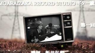 新井弘毅ラジオギター講座 第一回 初めてエレキギターを持ったら?