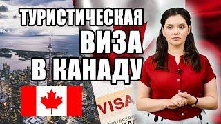вИЗА В КАНАДУ   Туристическая виза в Канаду  Особенности получения визы в Канаду