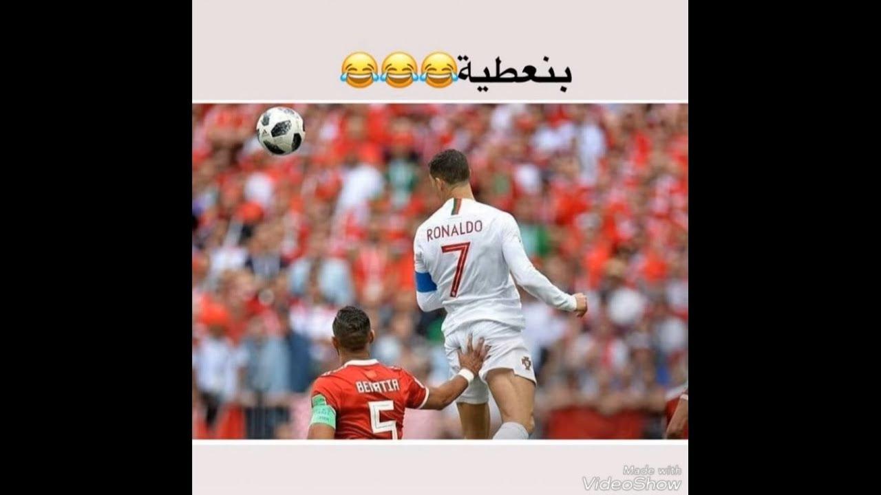 افضل اللقطات المضحكة للمغاربة رغم الهزيمة من مباراة المغرب و البرتغال
