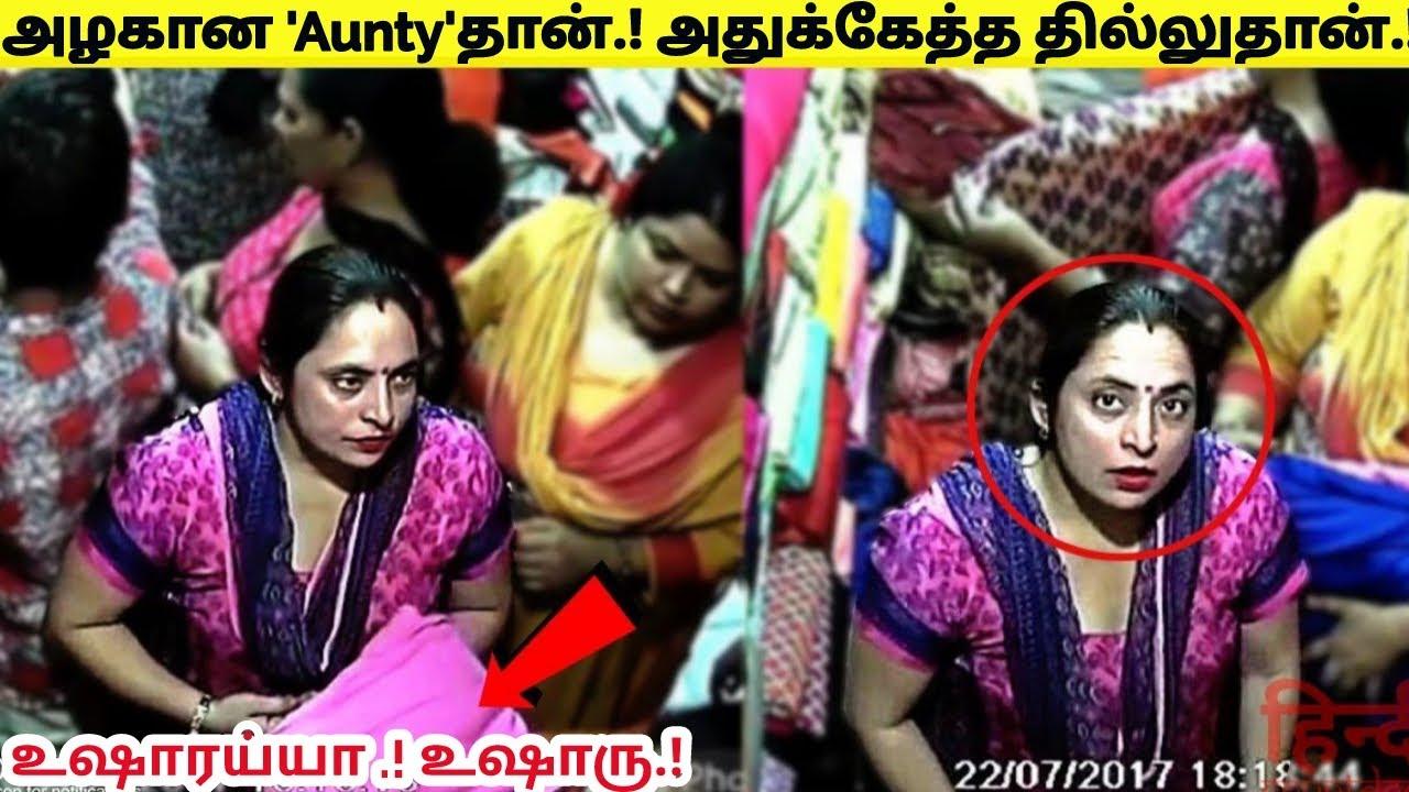 இந்த Aunty பண்ற வேலையை பாருங்க    Smartest Thieves in India   Awareness video   தமிழ் info    part 3