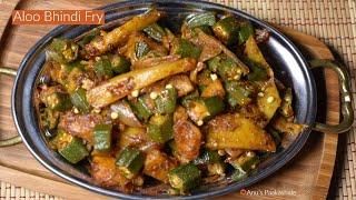 ಆಲೂ ಬೆಂಡಿ ಫ್ರೈ  - Aloo Bhindi Fry - Alu Bhindi ki Sabji   Aloo Bhindi Masala Recipe