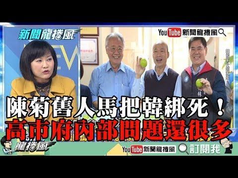 【精彩】陳菊舊人馬把韓綁死! 陳麗娜爆:高市府內部問題還很多