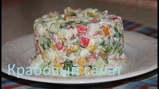 Крабовый салат(Salad with crab sticks and vegetables)