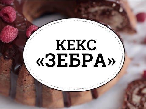 Рецепт Кекс Зебра sweet & flour