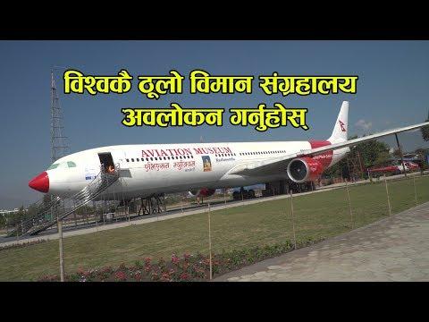काठमाण्डौमा विश्वकै ठूलो विमान संग्रहालय यस्तो वन्यो//World's biggest Aviation Museum in Nepal