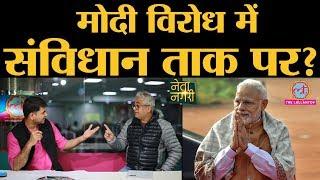 Narendra modi के CAA के खिलाफ Shaheen Bagh में प्रदर्शन कितना सही?  Arvind kejriwal  Rahul gandhi