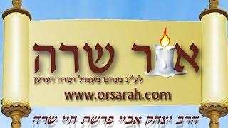 הרב יצחק אביי פרשת חיי שרה שכר מצוה כנגד הפסדה