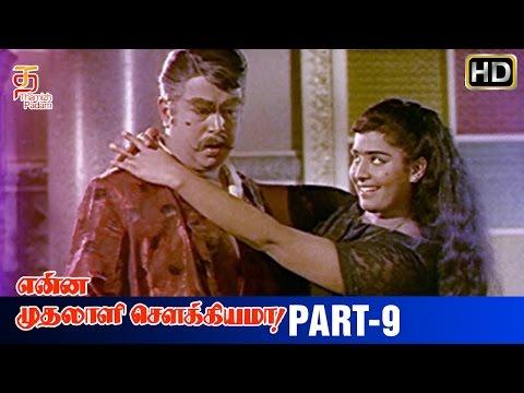 Enna Muthalali Sowkiyama Tamil Movie |...