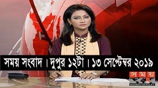 সময় সংবাদ   দুপুর ১২টা    ১৩ সেপ্টেম্বর ২০১৯   Somoy tv bulletin 12pm   Latest Bangladesh News