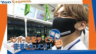 04 Limited Sazabys「Yon Expressメンバー宅配サービス!密着ドキュメント!後編」