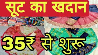 35₹  से शुरू | Cheapest Suits Manufacturer In Surat !! Starting At @35 /- only thumbnail