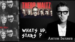 Therr Maitz. Интервью | What's up, Stars?  выпуск #14