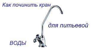 Ремонт крана для питьевой воды