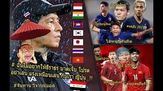 ดราม่าคอมเม้น-แฟนบอล-ทั่วทั้งทวีปเอเชีย-ปะทะ-ฝีปากกันเดือดxฮา-ก่อน-ไทย-เวียดนาม-งัดกัน