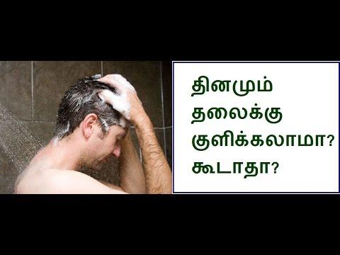தினமும் தலைக்கு குளிக்கலாமா?கூடாதா?-daily hair wash good or bad?