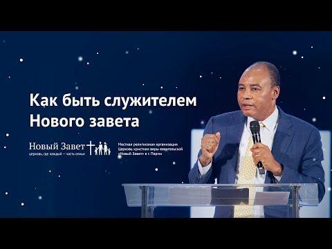 Генри Мадава: Как быть служителем Нового завета (2 декабря 2018)
