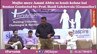 Mujhe mere Ammi Abbu se kuch kehna hai | Parvarish Workshop | Prof. Hanif Lakdawala | SIO Kalyan