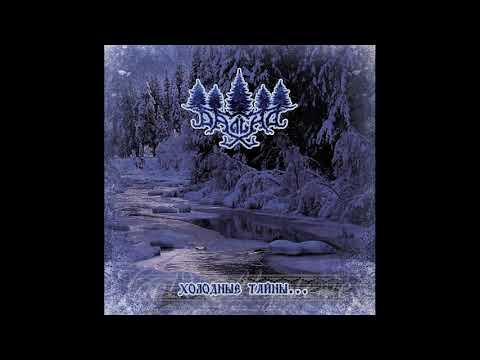 Далiна – Холодные Тайны... (2011) (Dungeon Synth, Folk Ambient)