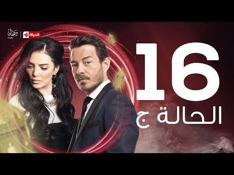 El Hala G Series / Episode 16 - مسلسل الحالة ج - الحلقة السادسة عشر - بطولة أحمد زاهر وحورية فرغلى
