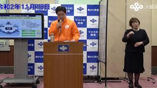 吉村大阪府知事 定例記者会見(令和2年11月18日)