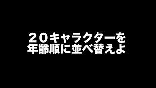 マンガとアニメの主人公を年齢順に並べたらヤバすぎた!! thumbnail