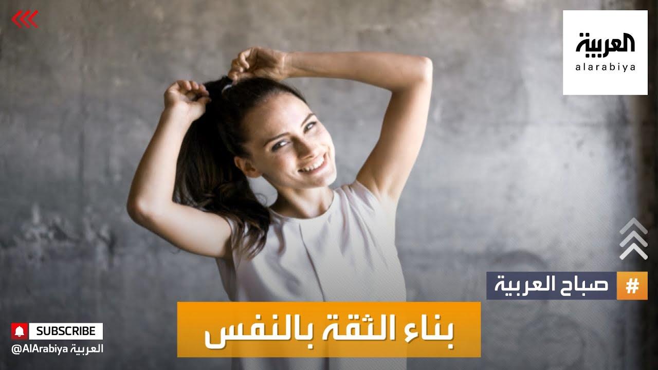 صباح العربية | كيف تبني ثقتك بنفسك بشكل صحي؟  - نشر قبل 2 ساعة
