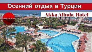 Отдых в Турции поздней осенью ОТЗЫВЫ Отель Akka Alinda Hotel