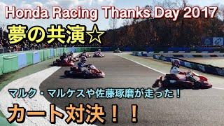 ホンダ レーシング サンクスデイ 2017での豪華イベント Dream Kart Cup...