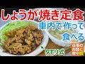 【車中飯】車内でタモリ式しょうが焼き定食作って食べる【車中泊料理】