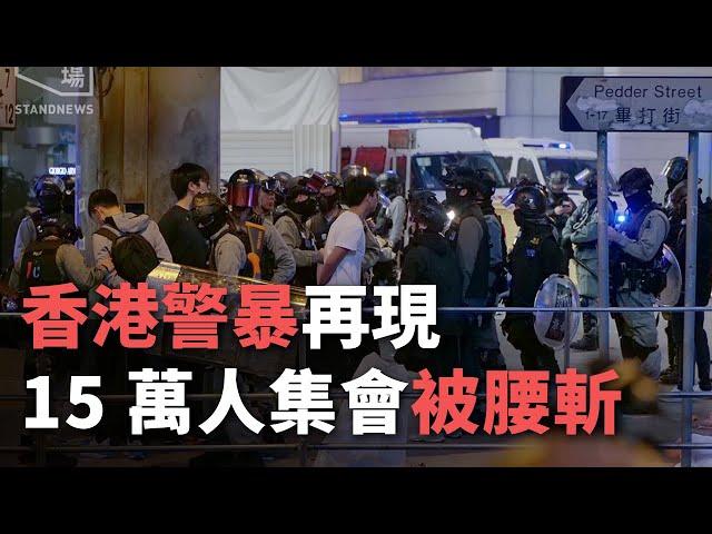 香港警暴再現 15萬人集會被腰斬《這樣看中國》