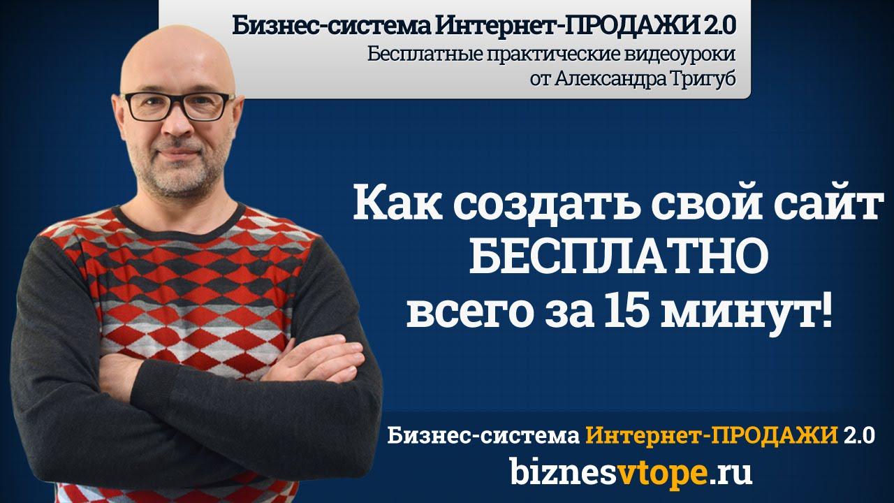Как сделать сайт бесплатно в интернете сайт покровского собора в севастополе