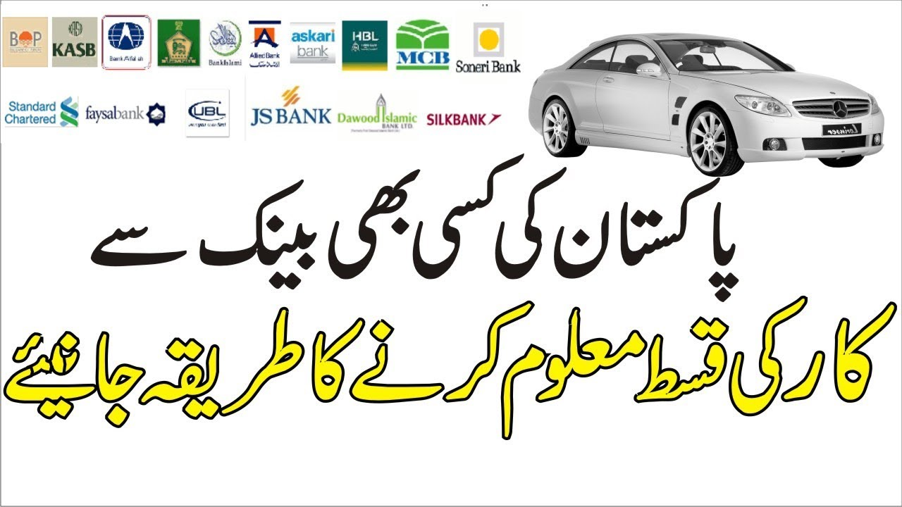 How To Buy Car From Bank In Pakistan Car Loan Calculator Pakistan