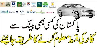 How to Buy Car from Bank in Pakistan  | Car Loan Calculator Pakistan Banks